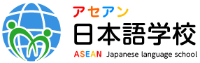 ASEAN日語學校